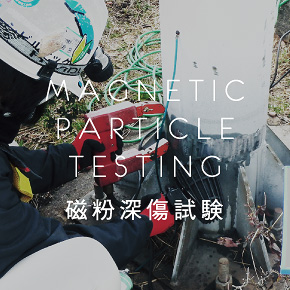 磁粉探傷試験(MT) Magnetic Particle Testing